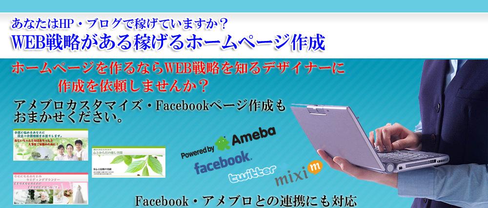 大阪ホームページ作成、SEO集客ホームページ作成ZERO c.p.t.。大阪,平野区で集客、SEO稼げるホームページ作成