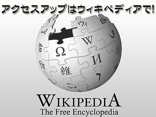 アクセスアップはウィキペディアで!