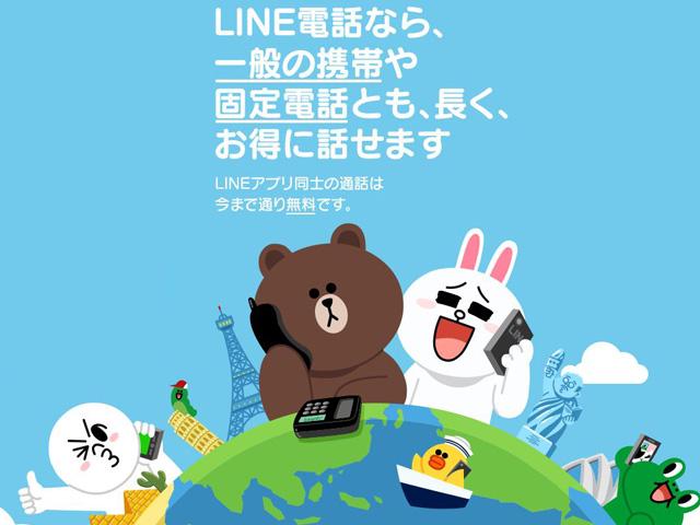 「LINE電話」でスマホ通話料の節約