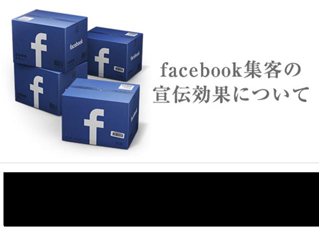 facebook集客させるツール【懸賞】