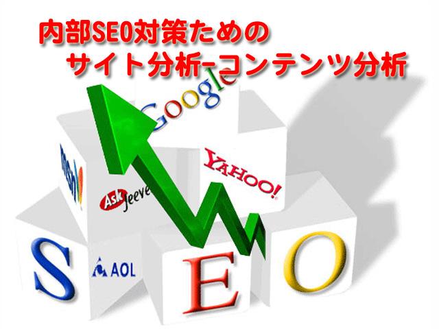 内部SEO対策ためのサイト分析-コンテンツ分析